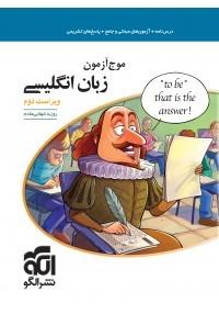 موج آزمون زبان نشر الگو