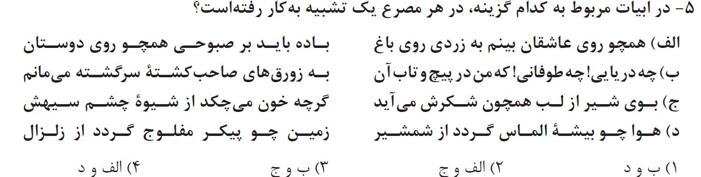 آرایه های ادبی هفت خان خیلی سبز تست 1