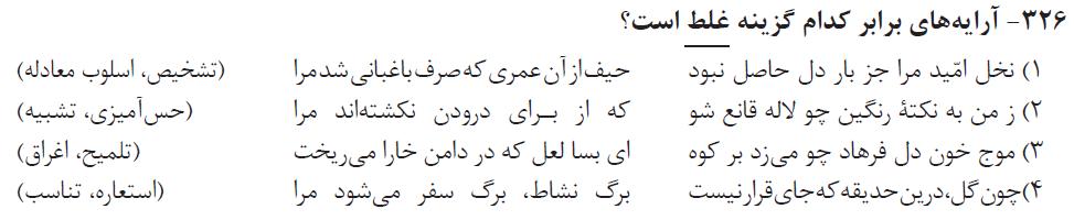 آرایه های ادبی هفت خان خیلی سبز تست 2