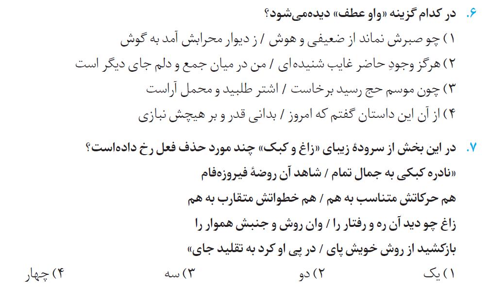 دستور زبان فارسی نشر دریافت تست