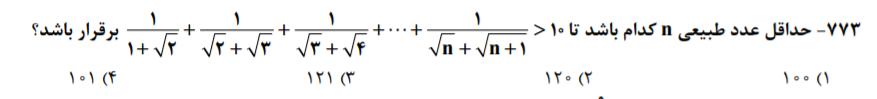 تست حسابان و ریاضیات پایه فصل آزمون خیلی سبز 1