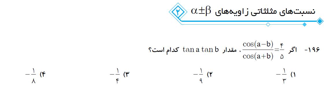 تست حسابان 1 نشر الگو 1