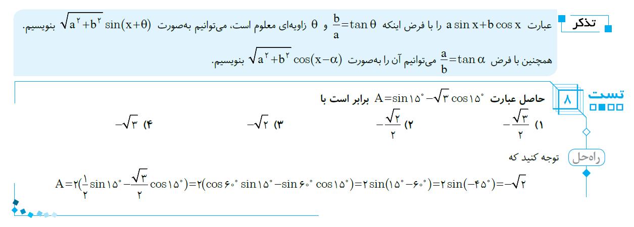 تست حسابان 1 نشر الگو 2