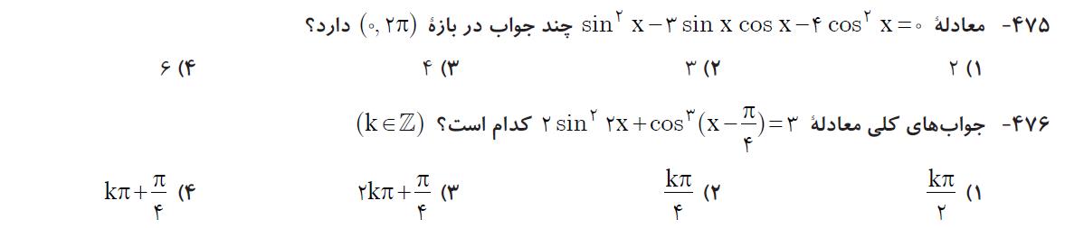 تست حسابان 2 نشر الگو 1