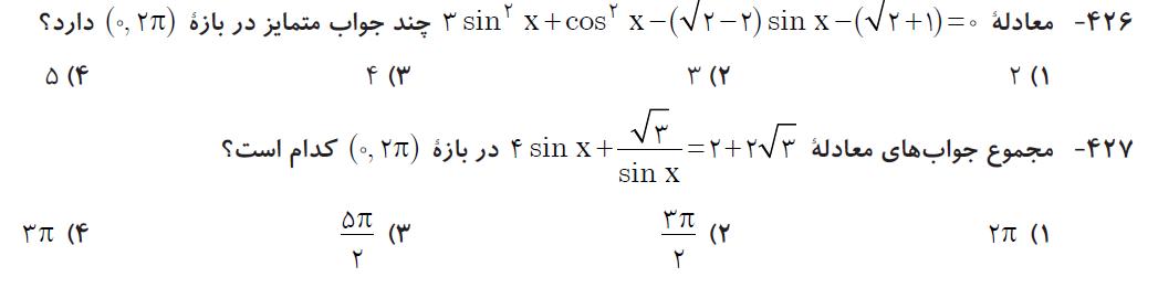 تست حسابان 2 نشر الگو 2
