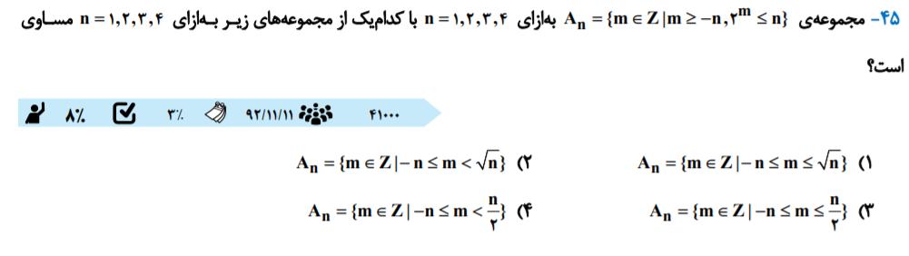 تست سه سطحی ریاضیات کنکور ریاضی 2