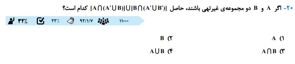 تست سه سطحی ریاضیات کنکور ریاضی