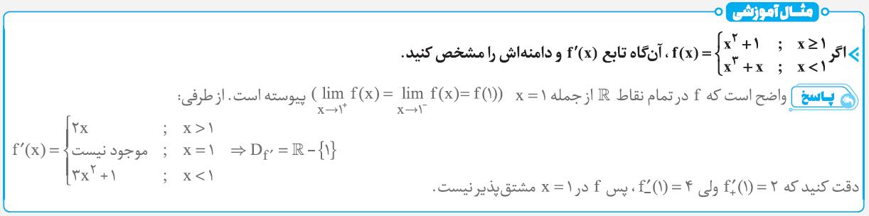 حسابان جامع کنکور خط ویژه گاج تست 1