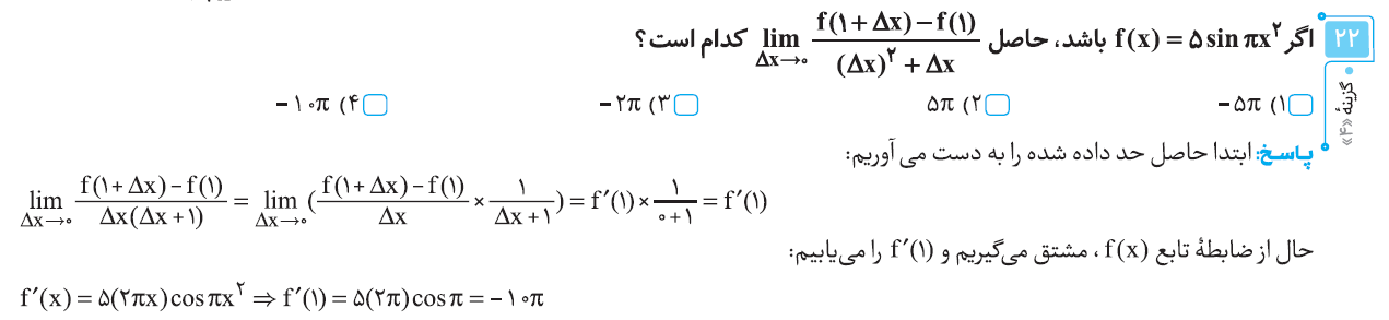 حسابان جامع کنکور خط ویژه گاج تست 2