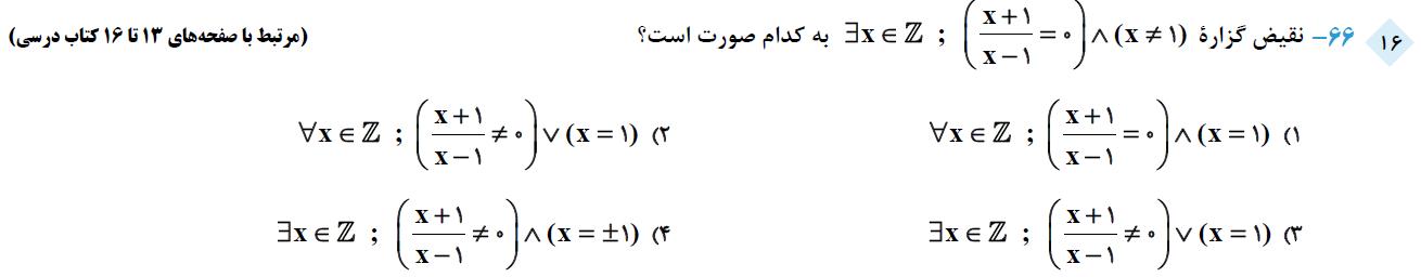 ریاضیات و گسسته و آمار و احتمال آبی قلم چی تست 2
