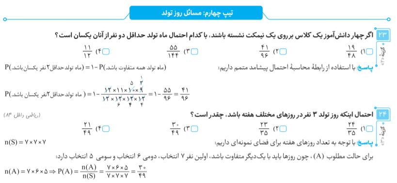 ریاضیات و گسسته و آمار و احتمال خط ویژه گاج تست