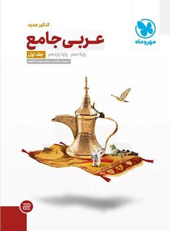 عربی جامع مهر و ماه