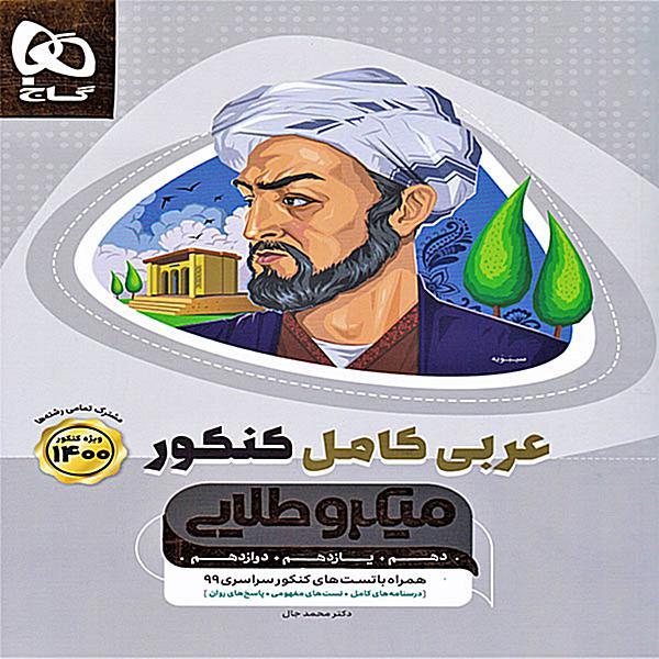 عربی کامل میکروطلایی گاج