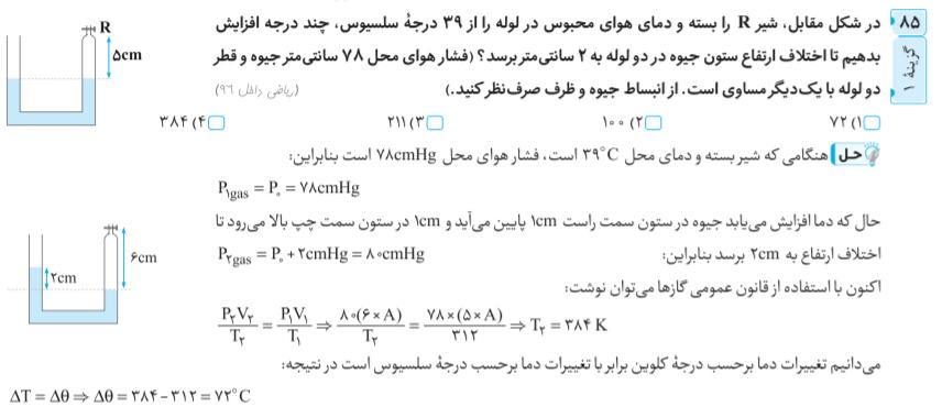 فیزیک پایه خط ویژه گاج جلد دوم (رشته ریاضی) تست 1