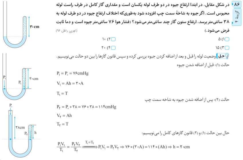 فیزیک پایه خط ویژه گاج جلد دوم (رشته ریاضی) تست 2