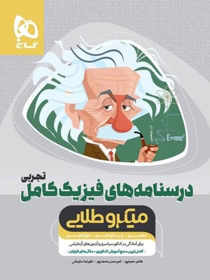 فیزیک کامل تجربی میکروطلایی گاج (دوجلدی) 2