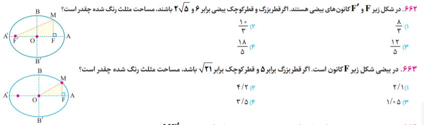 هندسه دوازدهم میکروطبقه بندی گاج تست 2