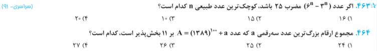 گسسته و آمار و احتمال جامع میکرو طلایی گاج تست 1