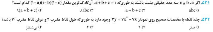 گسسته و آمار و احتمال جامع میکرو طلایی گاج تست 2