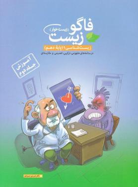 زیست فاگو دهم (جلد دوم)