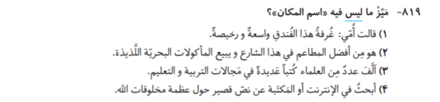 عربی جامع کنکور نشر الگو تست 1