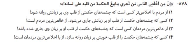 عربی جامع کنکور نشر الگو تست 2