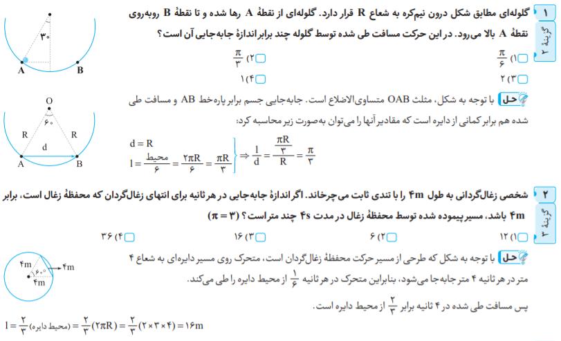 فیزیک خط ویژه دوازدهم گاج تست 1