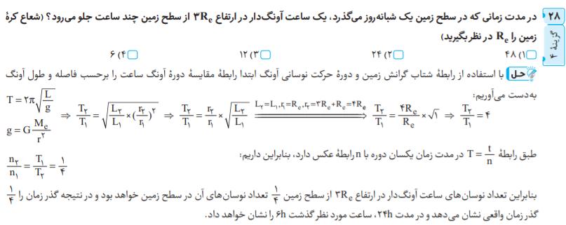 فیزیک خط ویژه دوازدهم گاج تست 2