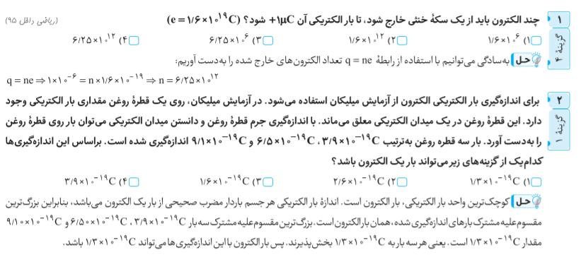 فیزیک خط ویژه پایه گاج تست 1