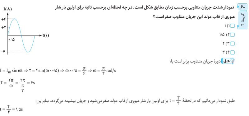فیزیک خط ویژه پایه گاج تست 2
