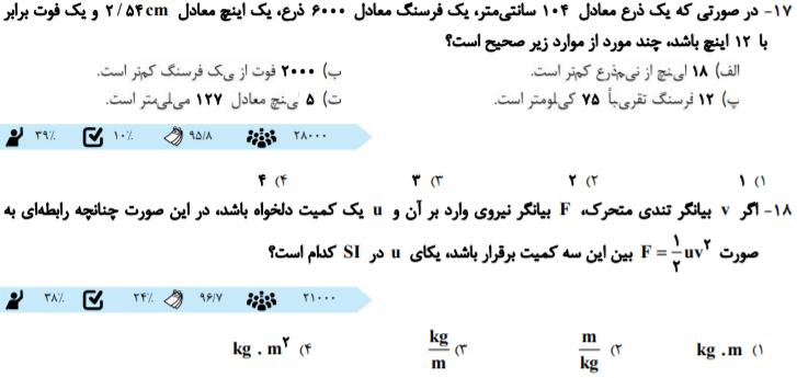 فیزیک سه سطحی پایه تست 1