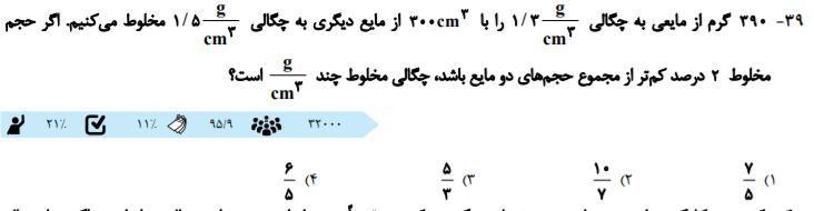 فیزیک سه سطحی پایه تست 2