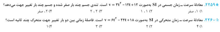 فیزیک میکرو طلایی جامع گاج تست 1