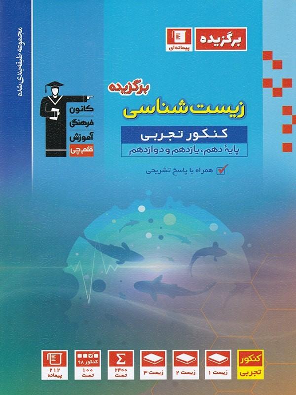 کتاب آبی زیستشناسی کنکور برگزیده