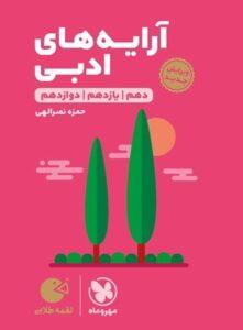 آرایه های ادبی لقمه طلایی مهر و ماه